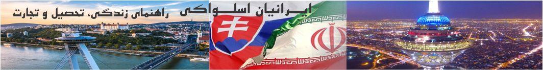 ایرانیان اسلواکی ، راهنمای زندگی ، تجارت ، تحصیل در اسلواکی